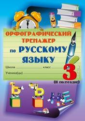 Орфографический тренажер по русскому языку, 3 класс, 2 полугодие, Мавлютова Н.Р., Мавлютова Т.В., 2013