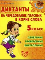 Диктанты на чередование гласных в корне слова, 5 класс, Ушаков О.Д., 2008