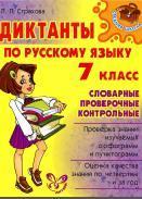 Диктанты по русскому языку, словарные, проверочные, контрольные, 7 класс, Страхова Л.Л., 2008