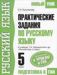 Практические задания по русскому языку, 5 класс, Колыхалова Е.П., 2013