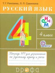 Русский язык, 4 класс, Тетрадь №1, Рамзаева Т.Г., Савинкина Л.П., 2013