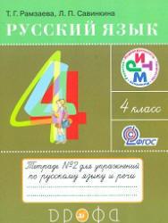 Русский язык, 4 класс, Тетрадь №2, Рамзаева Т.Г., Савинкина Л.П., 2013