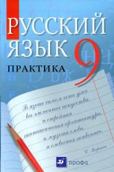 Русский язык, Практика, 9 класс, Пичугов Ю.С., Еремеева А.П., Купалова А.Ю., 2008