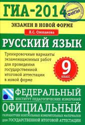 ГИА 2014, Русский язык, 9 класс, Экзамен в новой форме, Тренировочные варианты, Степанова Л.С.