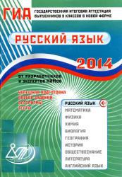 ГИА 2014, Русский язык, 9 класс, Экзамен в новой форме, Драбкина С.В., Субботин Д.И.
