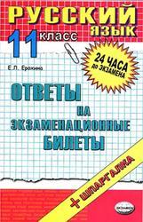 Русский язык, Ответы на экзаменационные билеты, 11 класс, Ерохина Е.Л., 2007