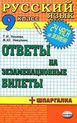 Русский язык, Ответы на экзаменационные билеты, 9 класс, Козлова Т.И., Никулина М.Ю., 2010