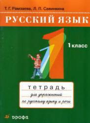 Русский язык, 1 класс, Тетрадь для упражнений, Рамзаева Т.Г., Савинкова Л.П., 2009