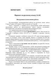 ГИА 2014, Русский язык, 9 класс, Экзамен, Варианты 105-110, 115-118, 129-132, 165-170, 06.06.2014