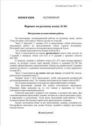ГИА 2014, Русский язык, 9 класс, Экзамен, Варианты 201-204, 209-220, 06.06.2014