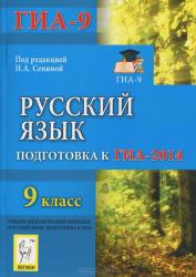 Русский язык, 9 класс, Подготовка к ГИА 2014, Сенина Н.А., 2013