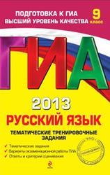 ГИА 2013, Русский язык, 9 класс, Тематические тренировочные задания, Бисеров А.Ю., Маслова И.Б., 2012