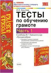 Тесты по обучению грамоте, 1 класс, Часть 1, Крылова О.Н., 2011