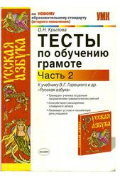 Тесты по обучению грамоте, 1 класс, Часть 2, Крылова О.Н., 2011