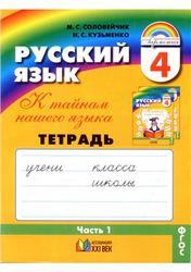 Решебник русского языка 4 класса соловейчик