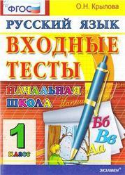 Русский язык, Входные тесты, 1 класс, Крылова О.Н., 2011