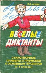 Веселые диктанты, Стихотворные примеры и рифмовки к основным правилам, 1-5 класс, Агеева И.Д., 2002