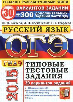 ОГЭ (ГИА-9) 2015, русский язык, 9 класс, основной государственный экзамен, 30 вариантов типовых тестовых заданий и подготовка к выполнению части