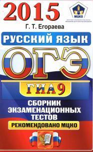 ОГЭ(ГИА-9) 2015, русский язык, 9 класс, основной государственный экзамен, сборник экзаменационных тестов, Егораева Г.Т.
