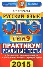 ОГЭ (ГИА-9) 2015, русский язык, 9 класс, основной государственный экзамен, практикум по выполнению типовых тестовых заданий, Егораева Г.Т., 2015