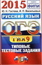 ОГЭ (ГИА-9) 2015, русский язык, 9 класс, основной государственный экзамен, типовые тестовые задания, Гостева Ю.Н., Васильевых И.П., 2015