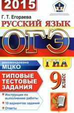 ОГЭ (ГИА-9) 2015, русский язык, 9 класс, основной государственный экзамен, типовые тестовые задания, Егораева Г.Т., 2015