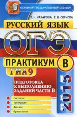 ОГЭ (ГИА-9) 2015, практикум по русскому языку, подготовка к выполнению заданий части В, Назарова Т.Н, Скрипка Е.Н.