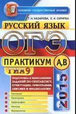 ОГЭ (ГИА-9), практикум по русскому языку, подготовка к выполнению заданий по синтаксису, пунктуации, орфографии, лексике и фразеологии, Назар