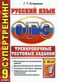 ОГЭ (ГИА-9) 2015, основной государственный экзамен, русский язык, 9 класс, тренировочные тестовые задания, Егораева Г.Т.