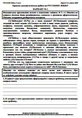 11 класс, Русский язык, Краевая диагностическая работа, Краснодар, Варианты 1-4, 14.04.2010, с ответами
