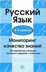 Русский язык, 4-5 классы, Мониторинг качества знаний, 30 вариантов типовых тестовых заданий, Малюшкин А.Б., Рогачёва Е.Ю., Тарасова Н.А., 2014
