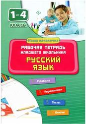 Русский язык, 1-4 класс, Рабочая тетрадь младшего шольника, Кофанова Д.В., 2013