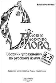 Словцо, словечко, слово, Сборник упражнений по русскому языку, 5-7 класс, Рыжкова Е. А., 2012