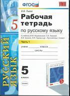 Рабочая тетрадь по русскому языку, 5 класс, часть 1, Львов В.В., 2013
