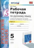 Рабочая тетрадь по русскому языку, 5 класс, часть 2, Львов В.В., 2013