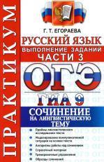 ОГЭ (ГИА-9) 2015, практикум по русскому языку, выполнение заданий части 3, сочинение на лингвистическую тему, Егораева Г.Т.