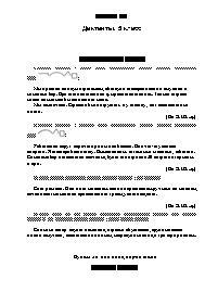 Диктанты разных типов по русскому языку, 5 класс, Богданова Г.А., 2010