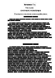 Диктанты по русскому языку, 9 класс, Богданова Г.А., 2010