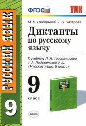 Диктанты по русскому языку, 9 класс, Григорьева М.В., Назарова Т.Н., 2014