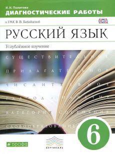 Русский язык: Диагностические работы. 6 класс, Политова И.Н., к УМК Бабайцевой В.В., 2015