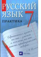 Русский язык, практика, 7 класс, учебник для общеобразовательных учреждений, Пименова С.Н., Еремеева А.П., Купалова А.Ю., 2012