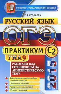 ОГЭ (ГИА-9) 2015, практикум по русскому языку, работаем над сочинением на лингвистическую тему (С2), Егораева Г.Т.