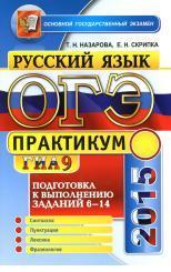 ОГЭ (ГИА-9) 2015, практикум по русскому языку, подготовка к выполнению заданий 6-14, Назарова Т.Н., Скрипка Е.Н.