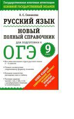 Русский язык, новый полный справочник для подготовки к ОГЭ, 9-й класс, Симакова Е.С,. 2015