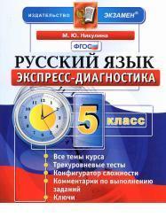 Экспресс-диагностика, русский язык, 5 класс, Никулина М.Ю., 2014