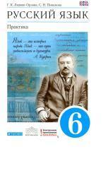 Обложка книги решебник русский язык пименова 6 класс