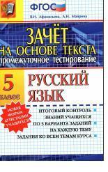 Зачёт на основе текста, русский язык, 5 класс, Афанасьева В.Н., Майрина А.Н., 2014