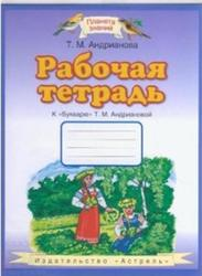 Рабочая тетрадь к «Букварю», 1 класс, Андрианова Т.М., 2011