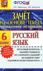 Зачёт на основе текста, русский язык, 6 класс, Афанасьева В.Н., Гранатская А.Ф., 2014