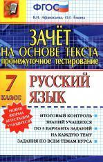 Зачёт на основе текста, русский язык, 7 класс, Афанасьева В.Н., Ёлкина О.Г., 2014